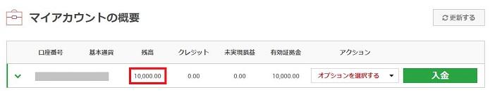 XMのマイアカウント概要で入金が反映される