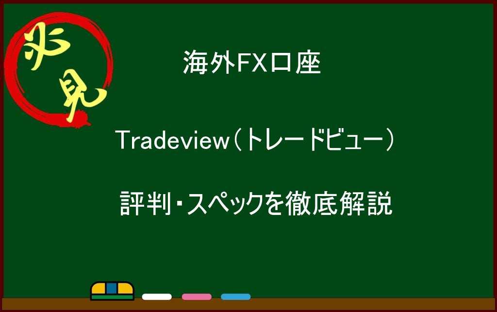 Tradeviewの評判、出金拒否、スプレッドなどを解説