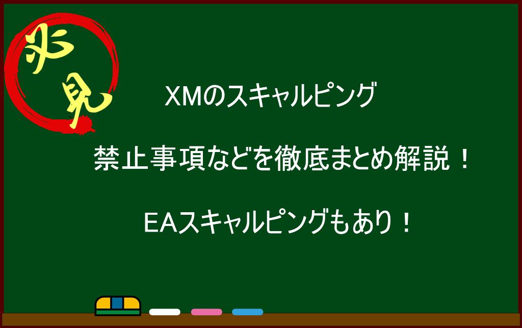 XMのスキャルピングを徹底解説