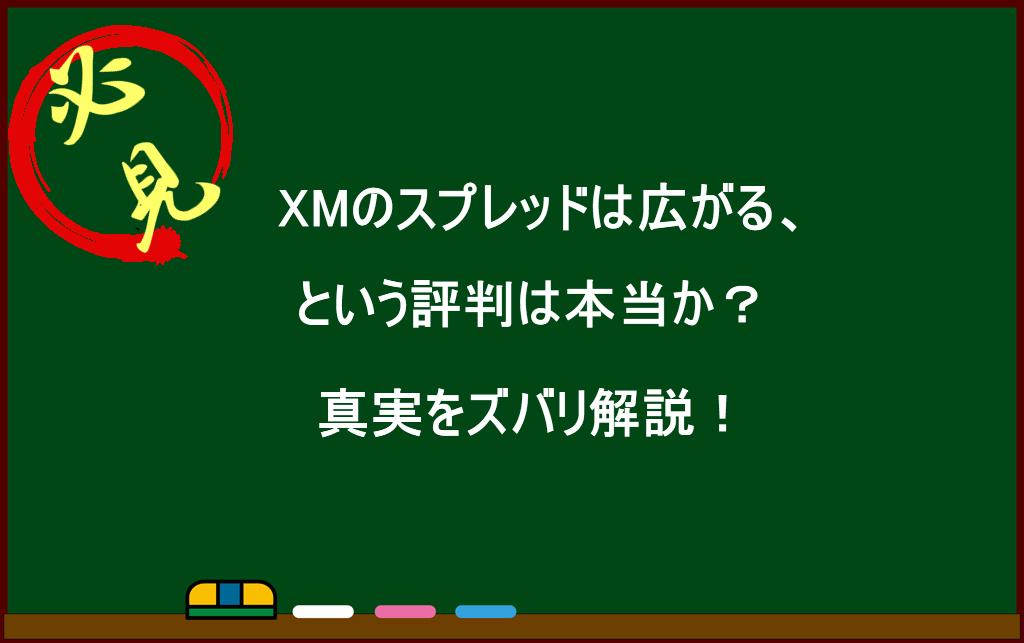 XMのスプレッドは広がるのは本当か?