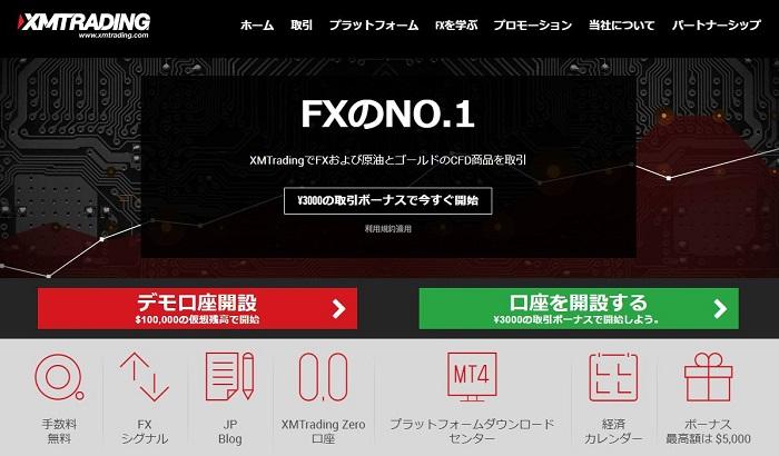 XM XMTRADING 公式サイト