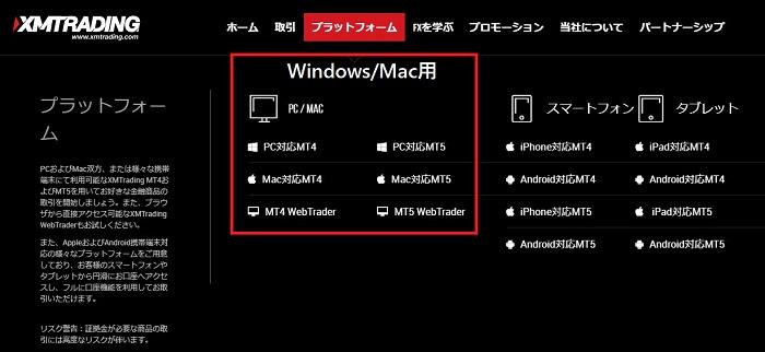 XM MT4 PC用 ダウンロード