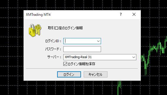 XM MT4 ログイン入力