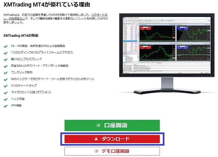 XM WINDOWS用 MT4