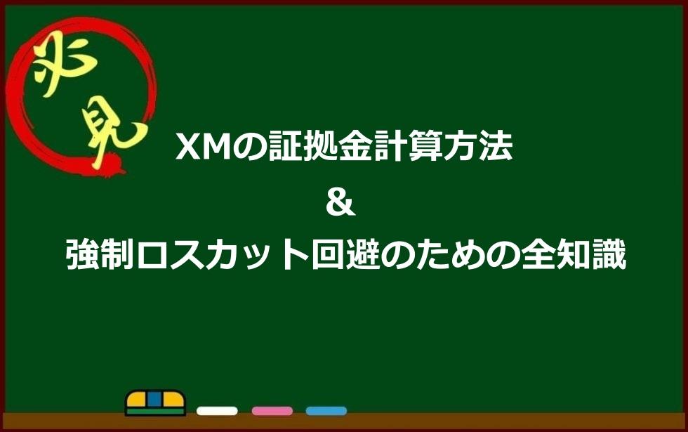 XM 証拠金の計算 XMのロスカット