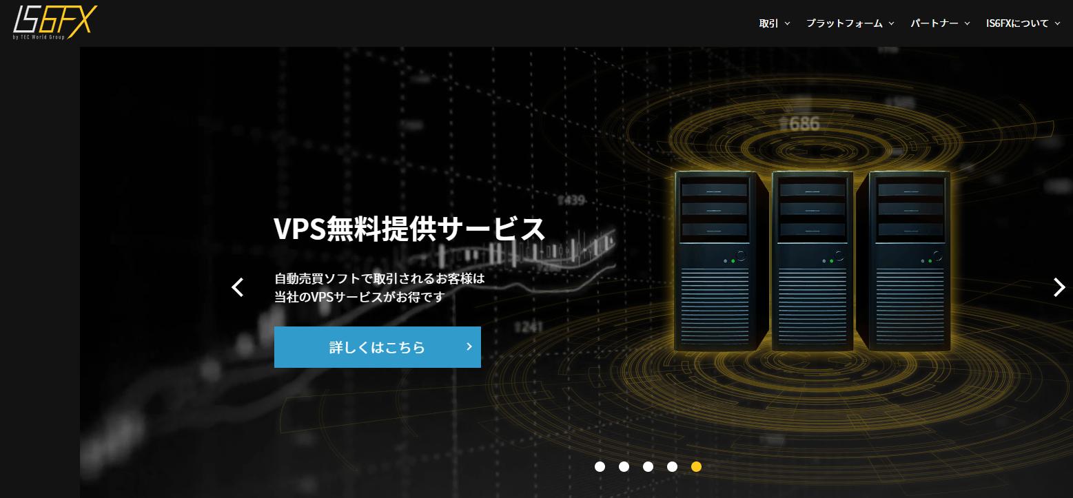 海外fx is6fx is6com